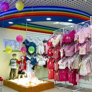 Детские магазины Арбажа