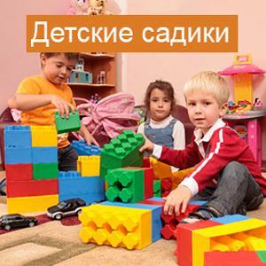 Детские сады Арбажа