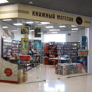 Книжные магазины Арбажа