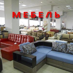 Магазины мебели Арбажа