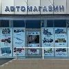 Автомагазины в Арбаже