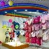 Детские магазины в Арбаже