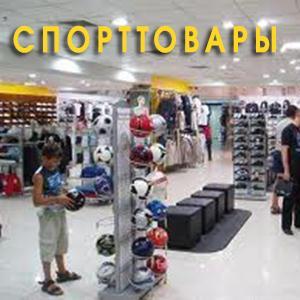 Спортивные магазины Арбажа